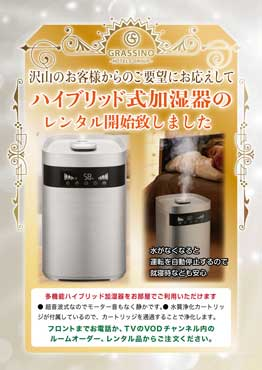 We started rental of hybrid humidifier.