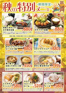 Autumn special menu