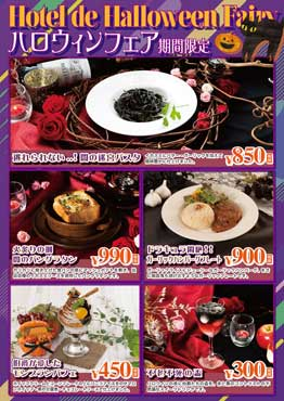 Halloween limited room order menu